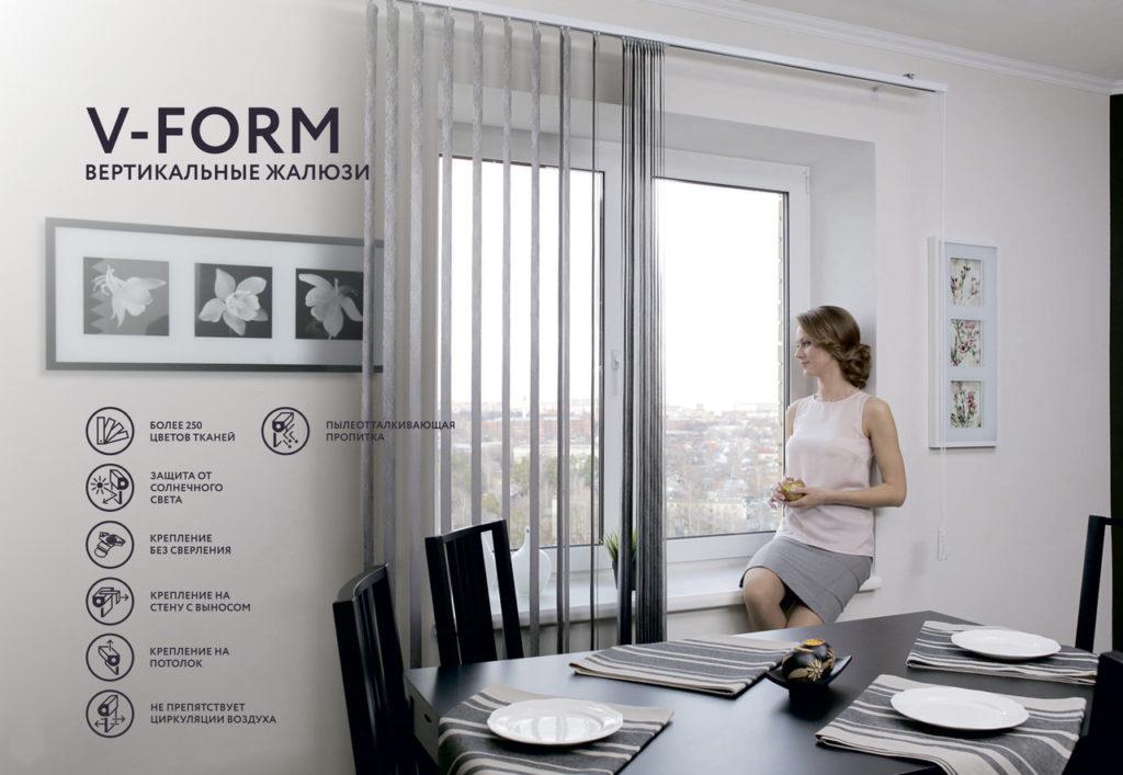 вертикальные жалюзи V-Form